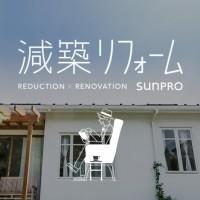 サンプロから、平屋減築リフォームの専門ブランドが始まります