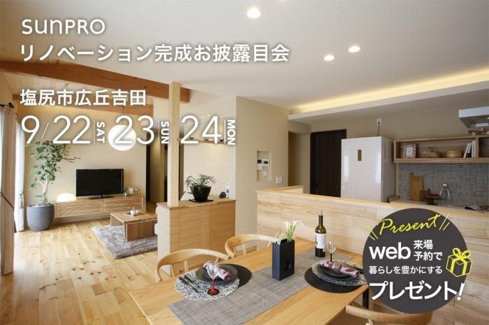 9/22(土)~24(月祝)、塩尻市広丘吉田にて、完成お披露目会開催!